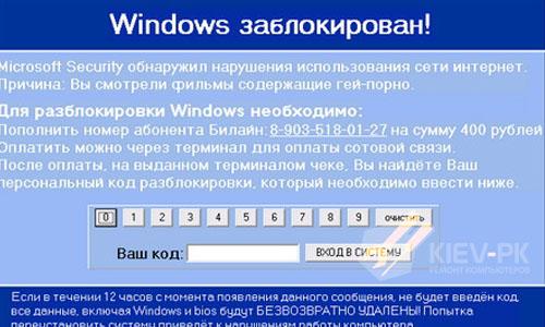 windows заблокирован, требует отправить смс,  разблокировка Windows от вируса, который требует отправить SMS на номер